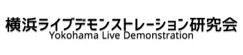 横浜ライブデモンストレーション研究会